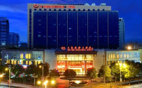 义乌天恒国际大酒店