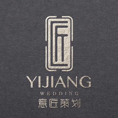 意匠婚礼策划