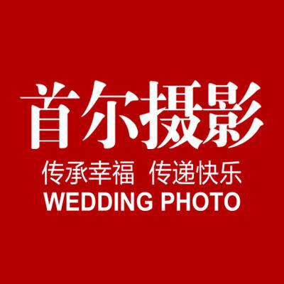 厦门首尔首尔婚纱摄影