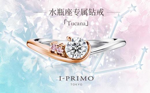 I-PRIMO 水瓶座钻戒_Tucana