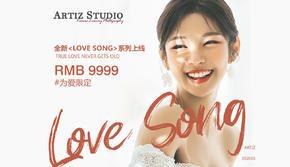 全新《LOVE SONG》系列