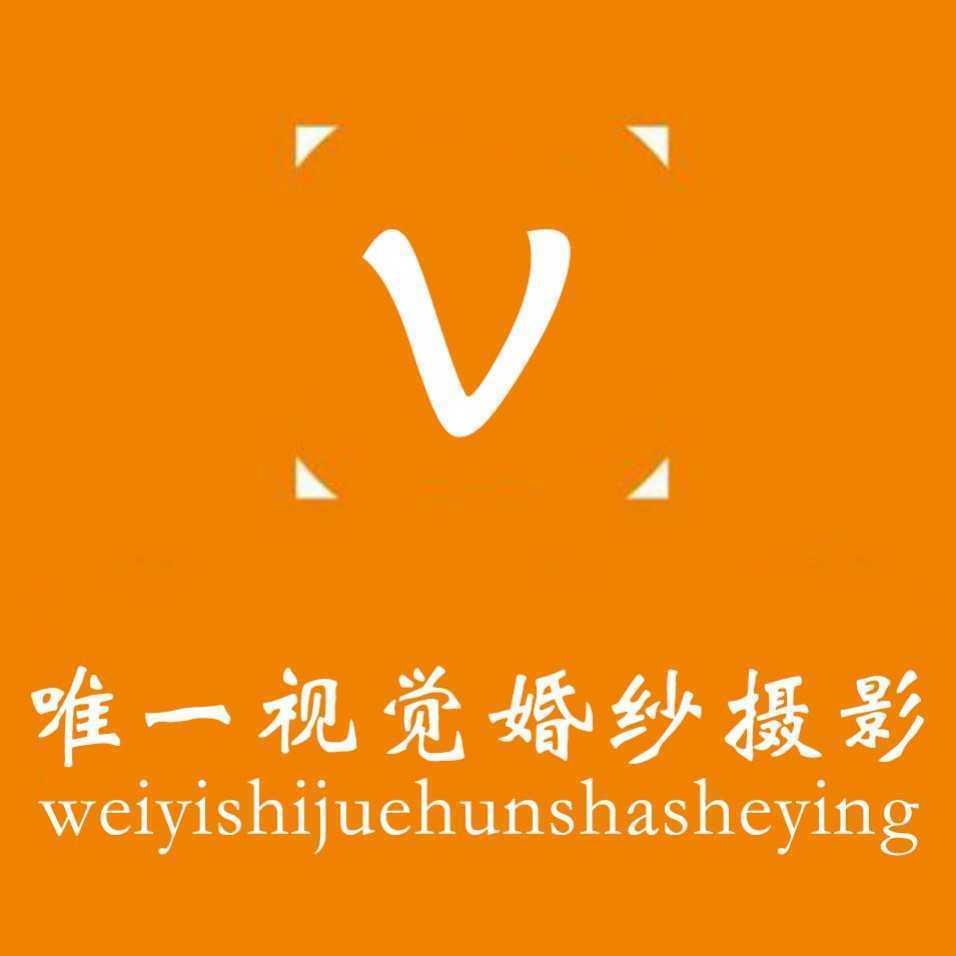 邯郸唯一视觉婚纱摄影(全球旅拍)