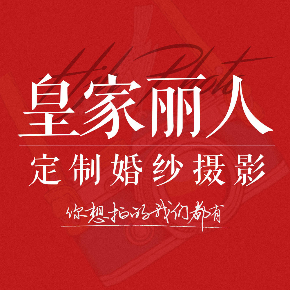 重庆皇家丽人婚纱摄影旗舰店