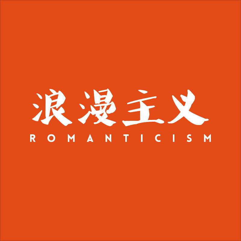 浪漫主义婚礼策划