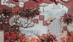 【清平梦】暮色千里—新中式乡村婚礼