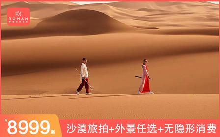 【新疆沙漠系列】外景任选+5000婚嫁大礼包