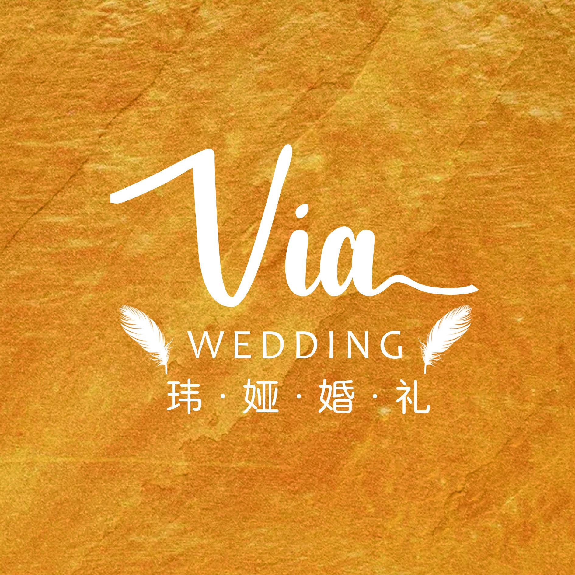 VIA婚礼策划