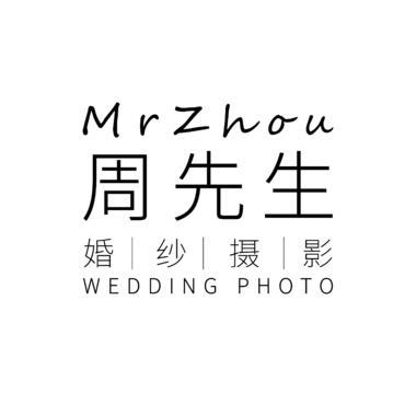 武汉周先生婚纱摄影工作室