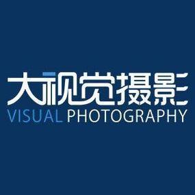 大视觉婚纱摄影岳阳旗舰店