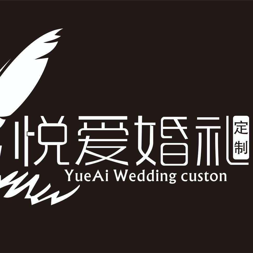 泗县悦爱婚庆策划中心