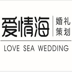 广德爱情海婚礼策划