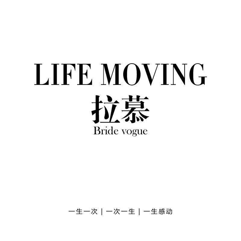 LIFE MOVING拉慕婚纱礼服(镇江店)