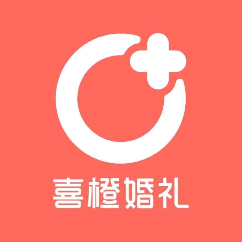 喜橙婚礼(监利店)