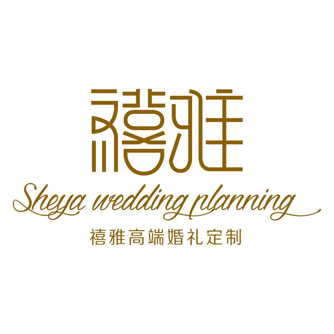 Sheya禧雅婚礼策划