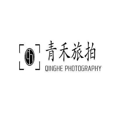 南宁市武鸣区青禾旅拍摄影馆
