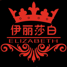 伊丽莎白婚嫁馆