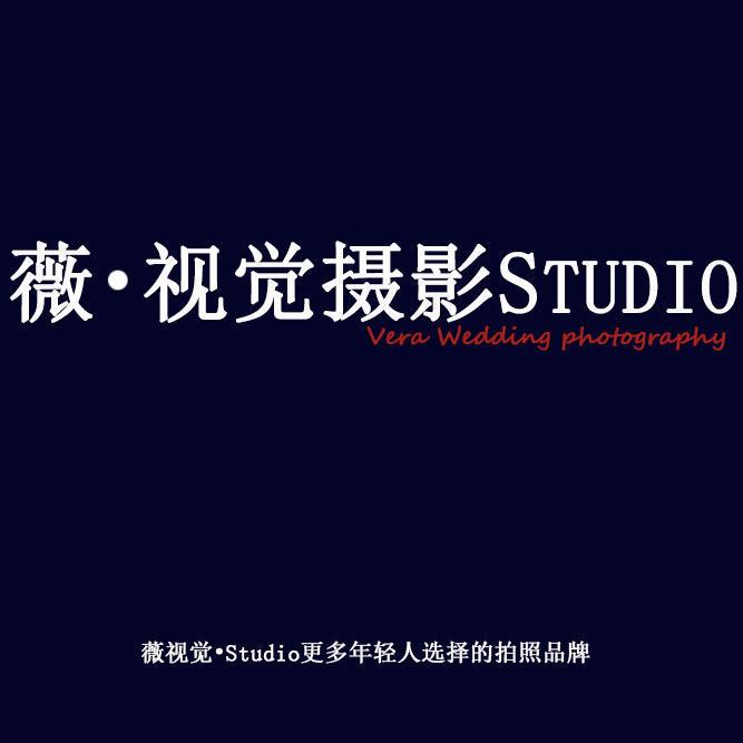 薇▪视觉婚纱摄影STUDIO