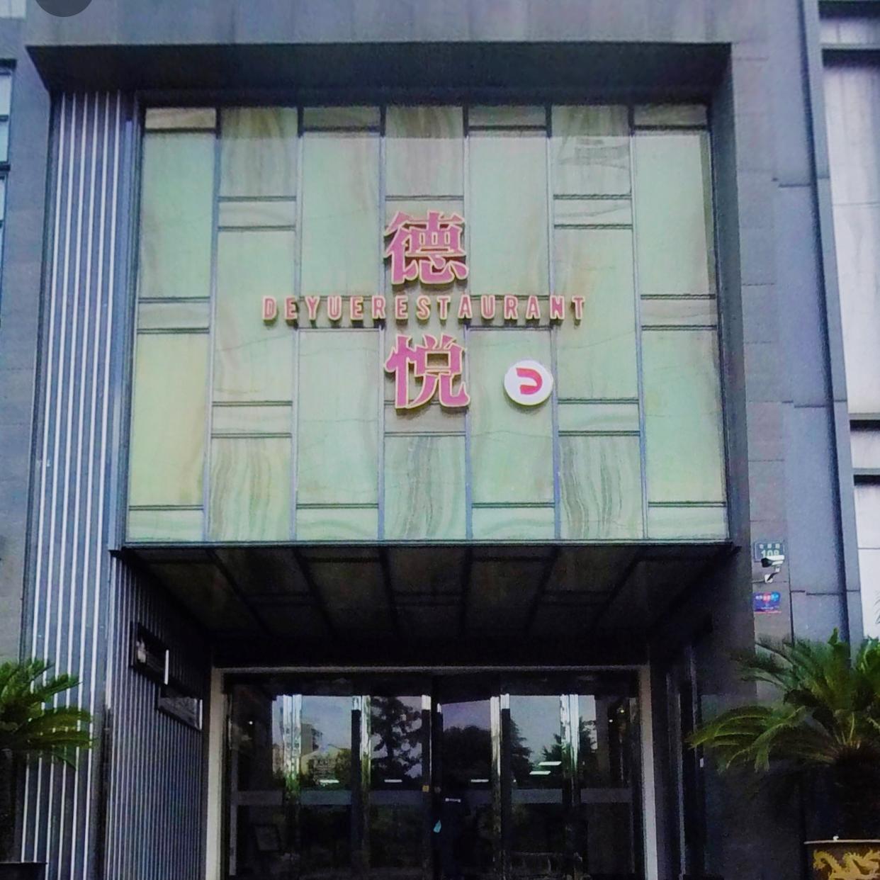 德悦海鲜大酒店