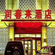 润春来酒店