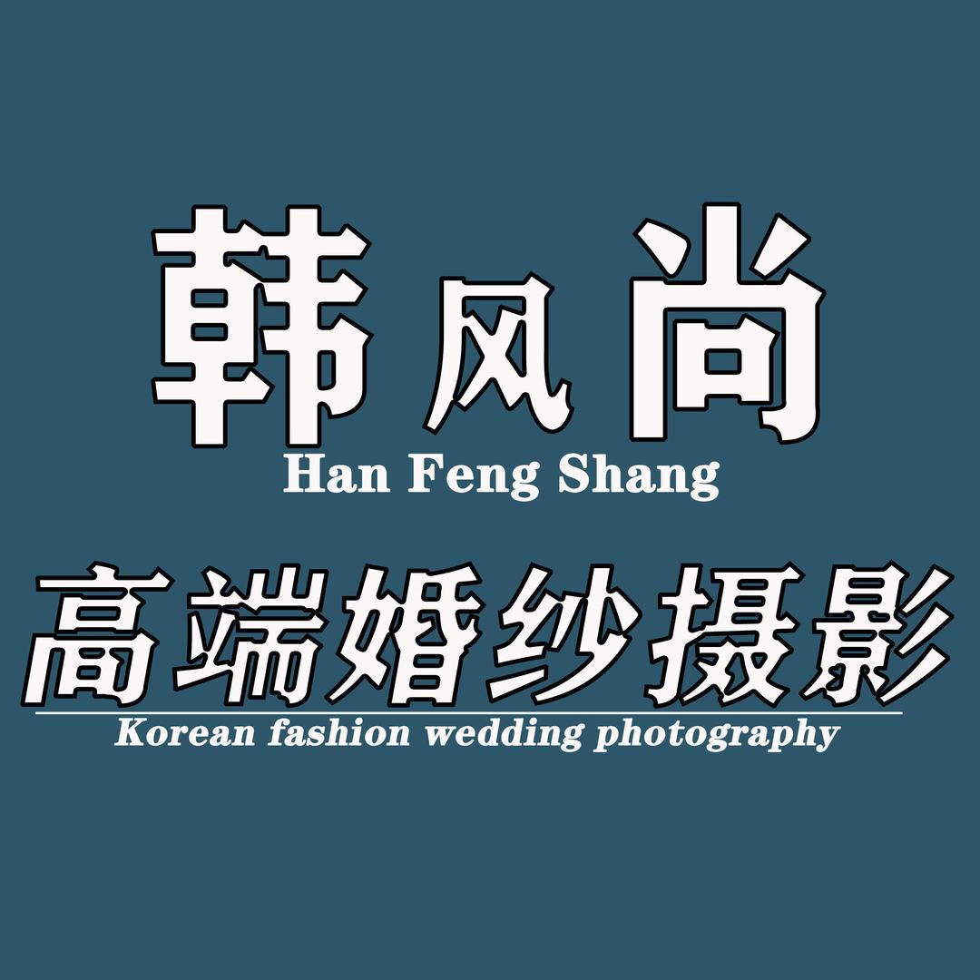 韩风尚高端婚纱摄影馆