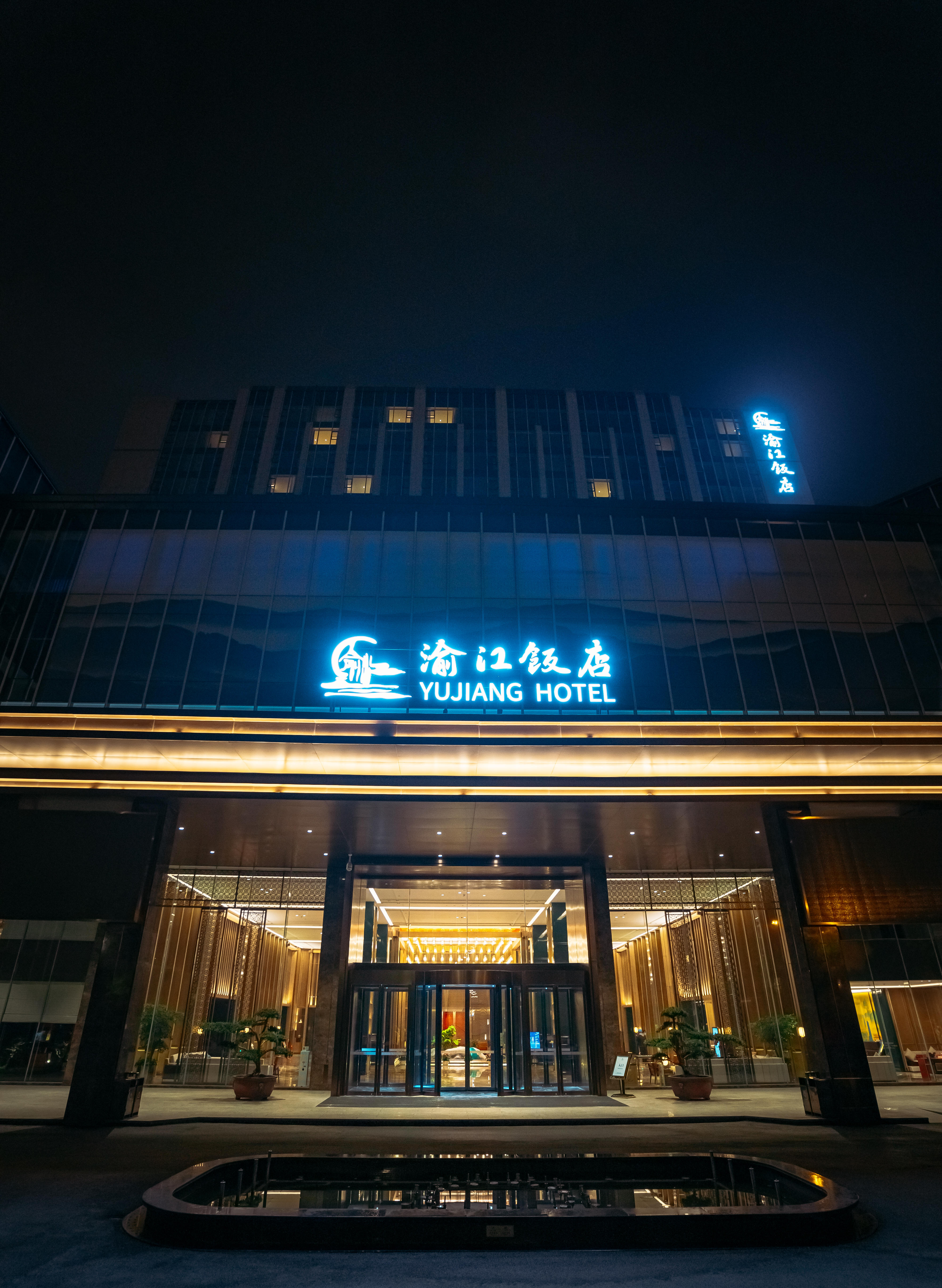 成都渝江饭店