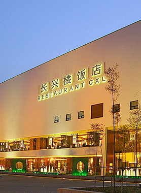 长兴楼饭店