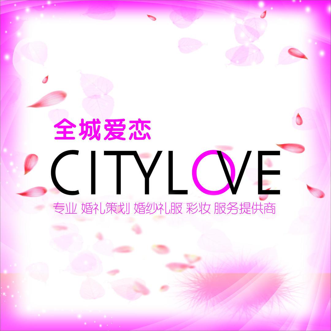 全城爱恋-温州婚礼文化服务中心