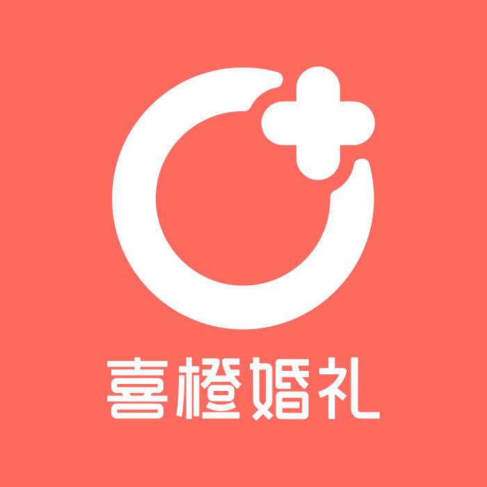喜橙婚礼(体育中心店)
