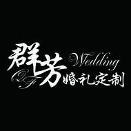 群芳婚礼会馆