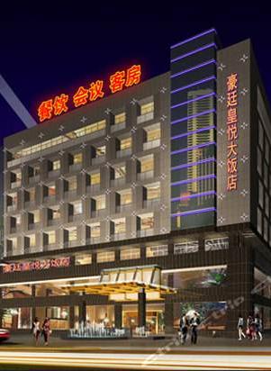 常州市豪廷皇悦大饭店