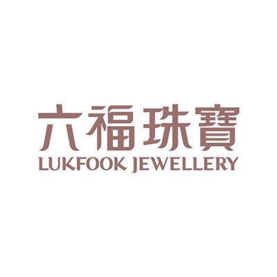 六福珠宝(葫芦岛富尔沃财富街店)