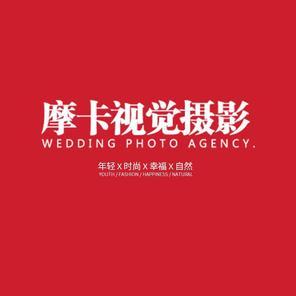 石家庄摩卡视觉婚纱摄影