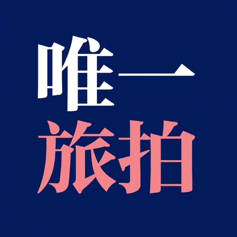 唯一映像婚纱摄影(宁海店)