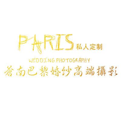 苍南巴黎婚纱摄影
