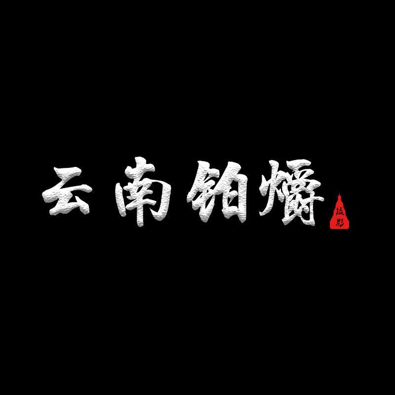 云南铂爝婚纱摄影
