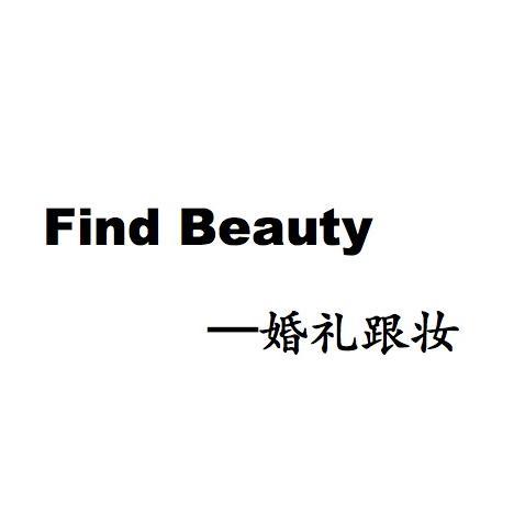 Find Beauty婚礼跟妆