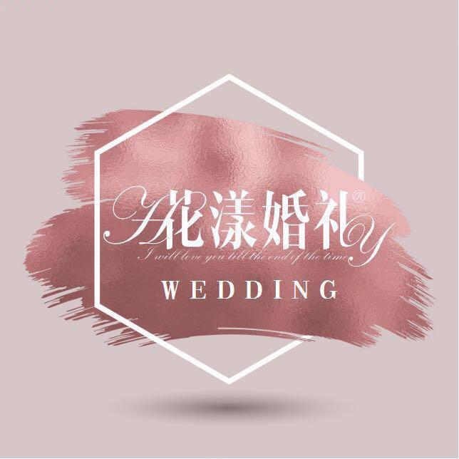 宜都花漾婚礼策划