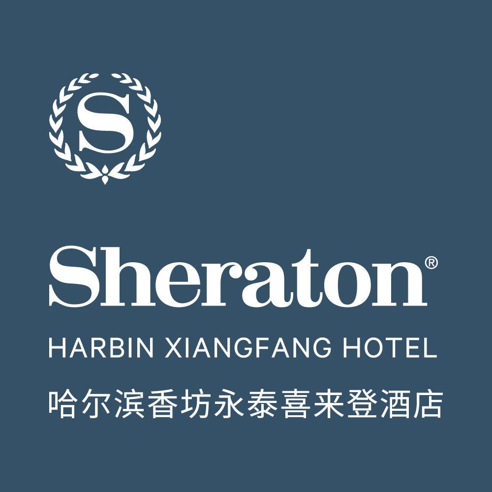 哈尔滨香坊永泰喜来登酒店