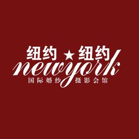宣城纽约纽约婚纱摄影