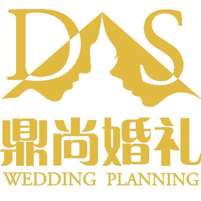 鼎尚婚礼策划