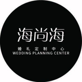 海尚海婚礼策划