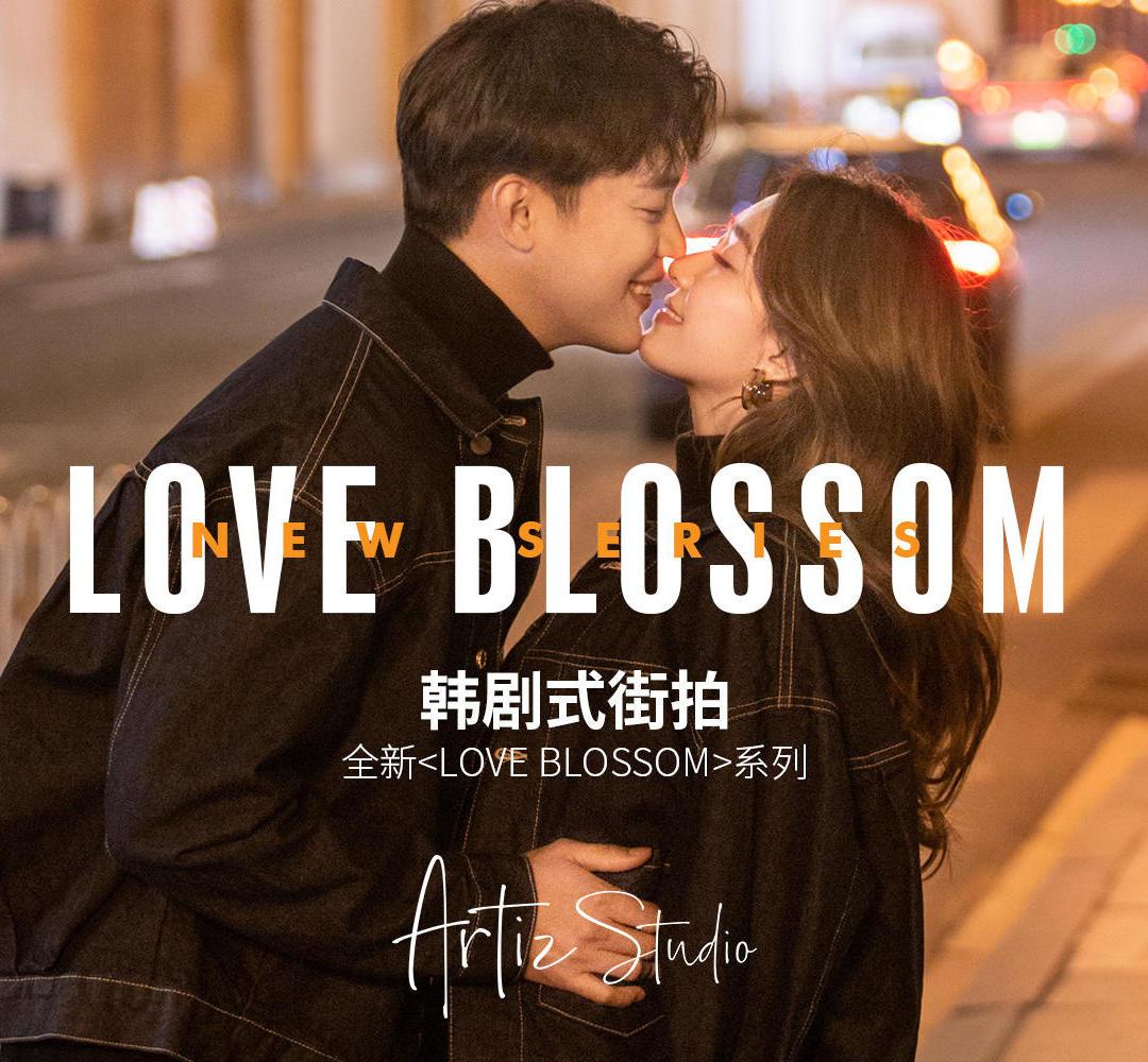 全新《LOVE BLOSSOM》系列