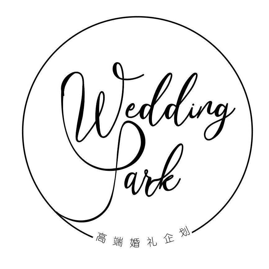 Wedding Park高端婚礼企划