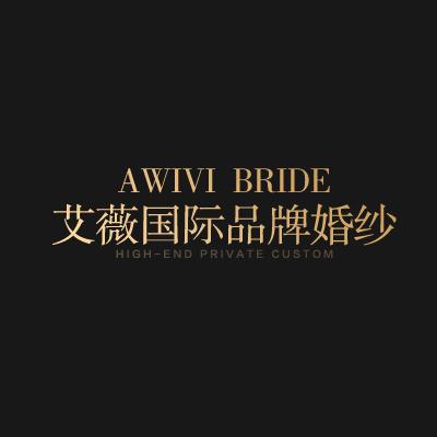 AWIVI艾薇婚纱礼服馆