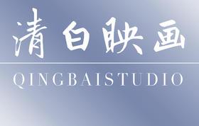 郑州清白映画摄影工作室