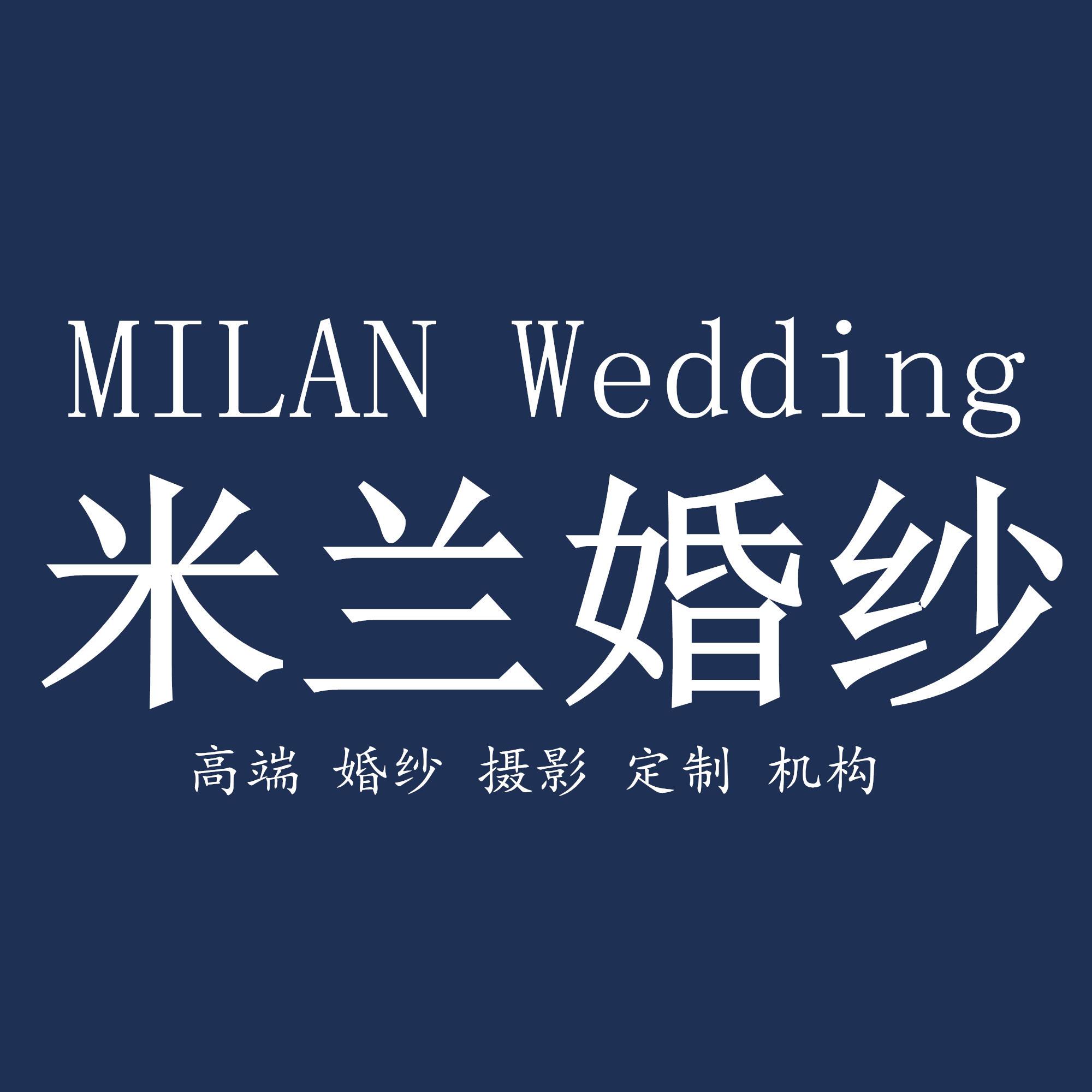 米兰婚纱摄影(龙岗/龙华总店)
