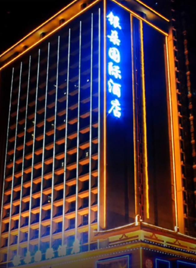 银朵国际酒店