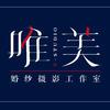 南京唯美婚纱摄影工作室