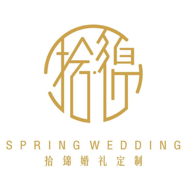 拾锦高端婚礼策划