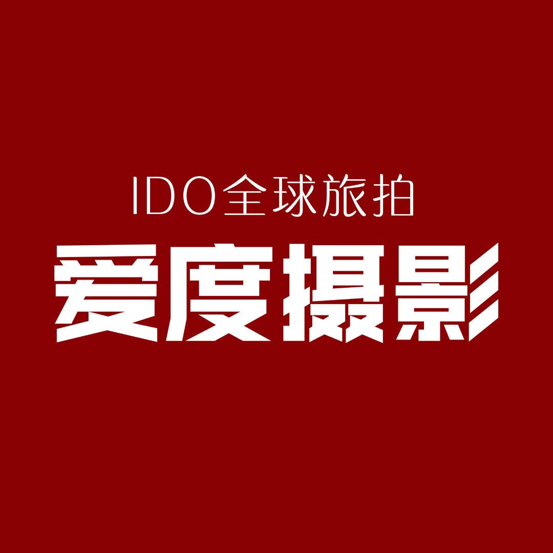 IDO全球旅拍婚纱摄影